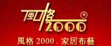 风格2000布艺