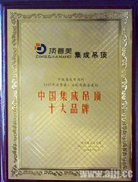 中国吊顶十大品牌