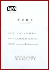 中国疾病控制中心检测报告