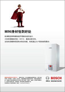 博世欧洲精英MINI隆重上市,引领小户型供暖新模式