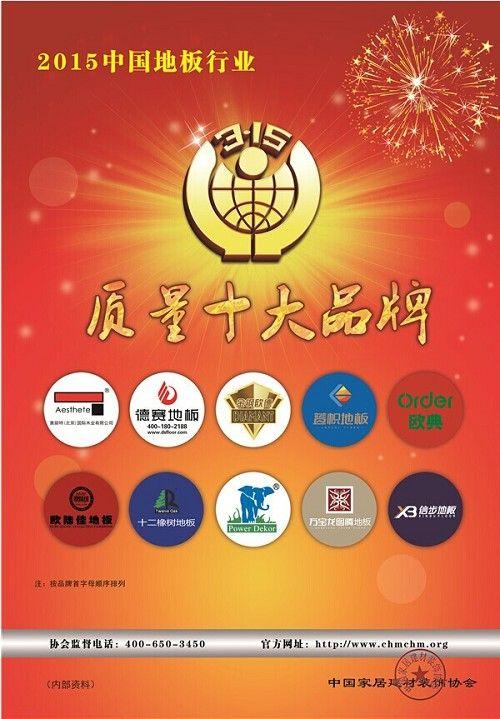 风尚家居 行业快讯    日前,中国家居建材装饰业协会为强化质量意识