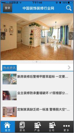 中国装饰装修行业网APP―引领装修行业新时代