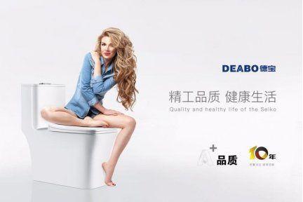 德宝卫浴:开启人文整体卫浴的新时代!