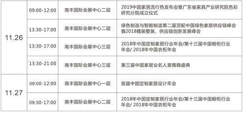 """""""匠心东泰・设计赋能"""" 中国定制家居行业年度盛会"""