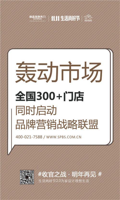 尚品本色双十一收官 生活尚好节2.0交出不俗成绩单