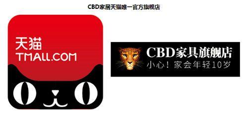CBD家居品牌发展简史