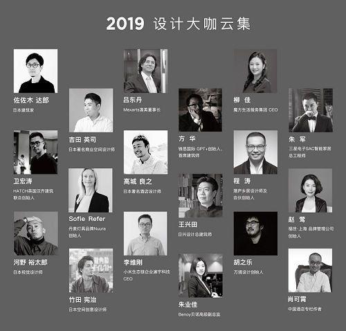 2019上海酒店展,博华×Mexarts漾美共话都市未来
