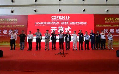 格瑞德集团亮相第十届郑州国际消防展