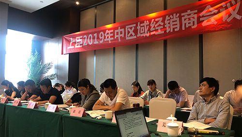 上臣地板2019年中区域经销商会议召开
