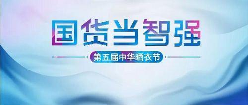 好太太第五届中华晒衣节成功举办,晒出智能新高度!