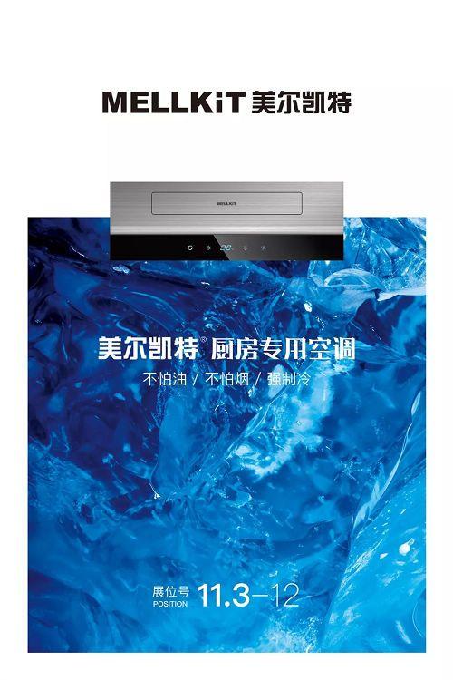 """美尔凯特新品""""厨房专用空调""""亮相广州建博会,引围观"""