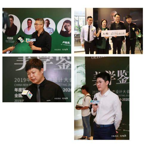 年度别墅设计师评选巡回推广 ―福州站盛大开启